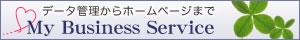 データ管理・顧客管理からホームページ作成・システム開発まで マイ.ビジネスサービス.